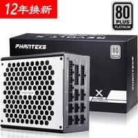 追风者(PHANTEKS) Revolt X 白金牌1200W全模组电脑电源(十二年质保/双系统支持专利设计/Eco节能风扇转停)