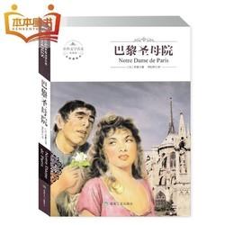 《巴黎圣母院》雨果著 中文完整版