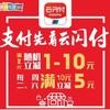 限宁波地区 中国银行 刷手机银行二维码 全年满2元随机立减1-10元 / 满10减5元