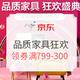 京东 品质家具 狂欢盛典