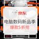 京东电脑数码新品季 新品爆款5折抢