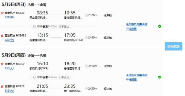 全国多地-日本冲绳5天4晚 (2晚北谷町海滩酒店+2晚那霸市区酒店)