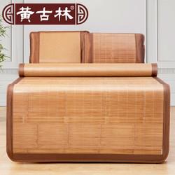 黄古林乌竹双面席1.8m床1.5米床席子双人加厚直筒空调夏季 +凑单品