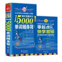 《15000单词随身背+快学音标手册》