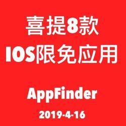 喜闻乐见!iOS限免应用精选合集