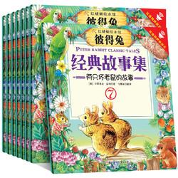 《彼得兔的故事》全8册 中英双语绘本