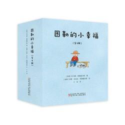 《图勒的小幸福》全8册