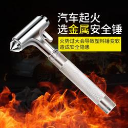 汽车安全锤多功能一秒破窗器救生锤金属逃生锤车载安全自救防身锤