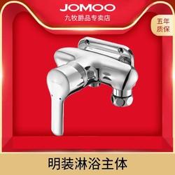 Jomoo九牧挂墙式明装花洒龙头 淋浴器 淋浴龙头卫浴龙头 3590-205