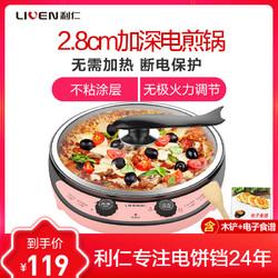 利仁(Liven)LR-J30 电煎锅不粘涂层烤饼机煎烤机烙饼机煎饼锅烧烤盘家用电饼铛