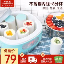 小南瓜(little pumpkin) 酸奶机家用全自动自制酸奶 米酒机 送陶瓷8分杯 SNJ-576