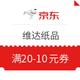 促销活动:京东  维达纸品隐藏优惠券 满20元减10元~