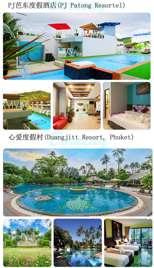 北京/上海/天津/南京-泰国普吉岛5-7天自由行 宿芭东海滩(可选单订机票)