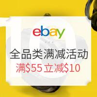 海淘活动:eBay 四月全商城 全品类满减活动