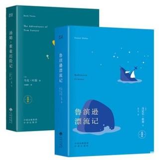 《鲁滨逊漂流记+汤姆索亚历险记》(全2册)