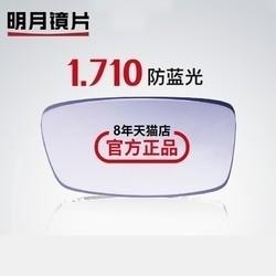 历史低价 : 明月 1.71高折射率 防蓝光镜片+200元内镜框任选