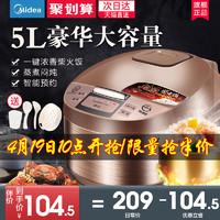 Midea 美的 MB-WRD5031A 电饭煲锅 5L