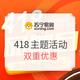 苏宁易购 永久旗舰店418主题活动,
