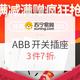 苏宁易购 ABB开关插座全场