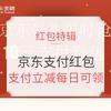【红包特辑 2】京东支付红包 支付立减 金额随机 每日可领