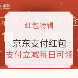 【红包特辑 2】京东支付红包 支付立减 金额随机