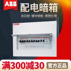 ABB配电箱金属空开箱16回路家用强电箱暗装ACM16 FNB适用14-16位