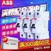 ABB小型断路器单进单出空气开关1P25A单片单极空开SH201-C25 *5件 84.75元(需用券,合16.95元/件)