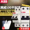 ABB漏电保护器空气开关断路器空开开关1P+N40A漏电保护GSH201-C40 87.5元(需用券)