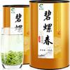 郁含香 2019新茶碧螺春绿茶125g*2罐 129元包邮(需用券)