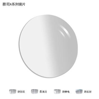 ZEISS/蔡司 A系列 1.60 非球面 莲花膜 近视 远视 防紫外线 树脂镜片 一片装