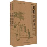 京东PLUS会员、凑单品 : 《开明国语课本》(套装上下册)