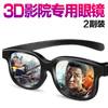 U.love 优乐 3d眼镜 22元(需用券)