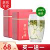 2019新茶 中国十大名茶——黄山毛峰  安徽手工绿茶 雨前一级100g*2罐 68元
