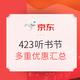 京东 423听书节 知识服务
