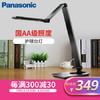 松下(Panasonic)国AA级led读写台灯护眼灯 319元