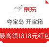 京东 Wow夺宝岛 开宝箱活动 最高可领1818元红包
