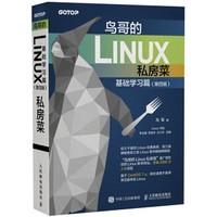 《鸟哥的Linux私房菜 基础学习篇》第四版