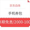 京东白条  手机品类3期免息券/12期分期2000-100券 4.18元购
