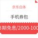 京东白条  手机品类3期免息券/12期分期2000-100券
