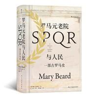 玛丽.比尔德 《汗青堂丛书022 · 罗马元老院与人民: 一部古罗马史》 (精装、非套装)