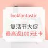 lookfantastic商城 复活节大促(卡诗、雅顿、菲洛嘉、U佳等) 低至5.7折+最高返100元E卡+满£40包直邮