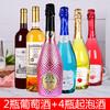 红酒整箱组合装干白葡萄酒甜型起泡酒香槟酒大瓶网红果酒洋酒6支 99元