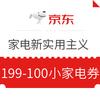 京东 家电家装 新实用主义  199-100小家电券、200元左右享半价