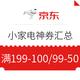 京东 小家电满199-100/99-50优惠券 好价汇总