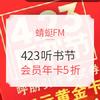 蜻蜓FM 423听书节 精选特惠 会员年卡5折,会员还可抽取万元黄金卡