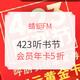 蜻蜓FM 423听书节 精选特惠