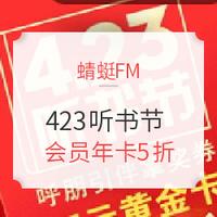 促销活动、移动端:蜻蜓FM 423听书节 精选特惠