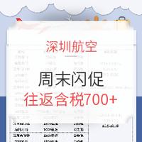 深航直飞!周末闪促   深圳/无锡/南昌-澳门/日本/东南亚/英国多地