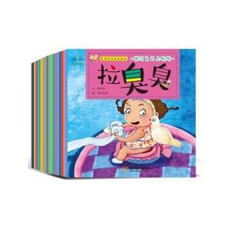 《智慧宝宝成长绘本》20册