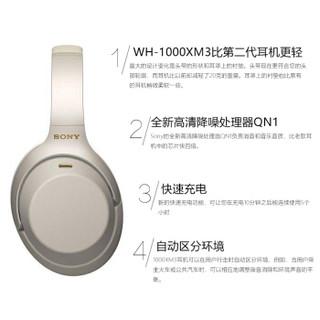 SONY 索尼 WH-1000XM3 蓝牙耳机 (通用、金色)